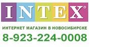 INTEX магазин надувных изделий Intex в Новосибирске